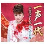 天童よしみ / 一声一代 Coupling With みんなの桜 [CD]
