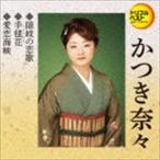 かつき奈々 / 定番ベスト シングル::隠岐の恋歌/手毬花/愛恋海峡 [CD]