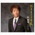 浜博也 / おまえの子守歌 c/w港に向いた窓 [CD]