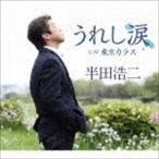 半田浩二 / うれし涙/東京カラス [CD]