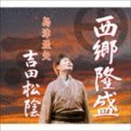 島津亜矢/西郷隆盛/吉田松陰 CD