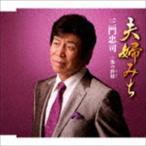 三門忠司 / 夫婦みち C/W 男の矜持(きょうじ) [CD]
