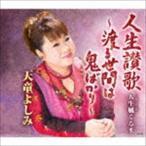 天童よしみ / 人生讃歌 〜渡る世間は鬼ばかり〜 [CD]