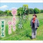 天童よしみ/母と娘の生きる歌/歌であなたに伝えたい CD