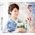 みずき舞 / 雪に咲く [CD]