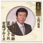 三門忠司 / 名盤シリーズ 三門忠司 [CD]