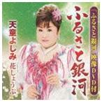 天童よしみ / ふるさと銀河/花しょうぶ(CD+DVD) [CD]