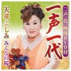 天童よしみ/一声一代/みんなの桜(CD+DVD) CD