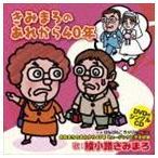 綾小路きみまろ / きみまろのあれから40年(CD+DVD) [CD]