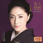 石川さゆり / 女人荒野 c/wふられ酒(CD+DVD) [CD]