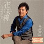 松原健之/花咲線〜いま君に会いたい〜 C/W 通りゃんせ(CD+DVD) CD