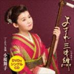 小桜舞子 / よされ三味線 C/W くれない水仙(CD+DVD) [CD]