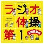 �ʥ���˥Х��� �饸��������1 ��������� CD