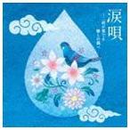 涙唄〜二胡が奏でる癒しの調べ [CD]