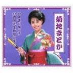 菊地まどか/浪曲 阿波の踊り子/浪曲 吉岡先生教壇に生く CD
