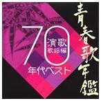 (オムニバス) 青春歌年鑑 演歌歌謡曲 1970年代ベスト [CD]