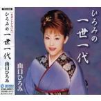 山口ひろみ/ひろみの一世一代 CD