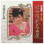 天童よしみ/天童節 昭和演歌名曲選 第十七集 CD