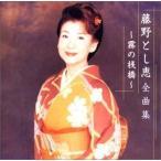 藤野とし恵 / 藤野とし恵 全曲集 〜霧の桟橋〜 [CD]