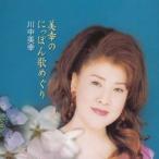川中美幸 / 美幸のにっぽん歌めぐり [CD]