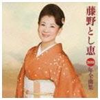 藤野とし恵 / 藤野とし恵2010年全曲集 [CD]