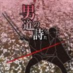 (オムニバス) 男道の詩(うた) CD