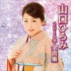 山口ひろみ/山口ひろみ2016年全曲集 CD