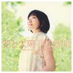 平松愛理/花と太陽 CD