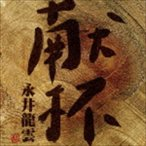 永井龍雲/献杯 CD