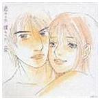 (オムニバス) 君のうた 僕のうた vol.8 CD