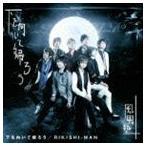風男塾/下を向いて帰ろう/RIKISHI-MAN(通常盤) CD