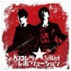 TarO & JirO/ペロレラ★レボリューション CD