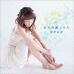 牧野由依/きみの選ぶみち(通常盤) CD