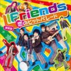 LIFriends/恋のヒットパレード(通常盤) CD