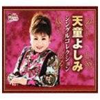 天童よしみ/天童よしみ シングルコレクション CD