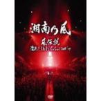 湘南乃風/風伝説 濡れたまんまでイッちゃってTOUR '09 DVD