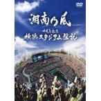 湘南乃風/十周年記念 横浜スタジアム伝説 DVD