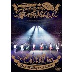 でんぱ組.inc LIVE DVD ワールドワイド☆でんぱツアー2
