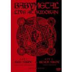 BABYMETAL/DVD「 LIVE AT BUDOKAN〜RED NIGHT & BLACK NIGHT APOCALYPSE〜 」 DVD