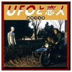 筋肉少女帯 / UFOと恋人 [CD]