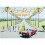 清竜人25 / アバンチュールしようよ(完全限定生産版/CD+DVD) [CD]