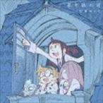 大原由衣子/リトルウィッチアカデミア エンディングテーマ::星を辿れば(アニメ盤/CD+DVD) CD