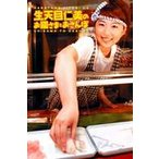 ラジオDVD 生天目仁美のお陽さまとおさんぽ 〜CDも付いてるよ〜 [DVD]