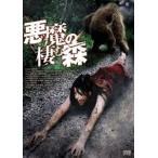悪魔の棲む森 DVD