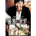 優雅な世界 DVD