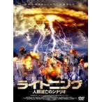 ライトニング-人類滅亡のシナリオ- DVD