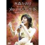 水森かおり/メモリアルコンサート〜歌謡紀行〜 2008.9.25 DVD