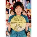 ショッピングメモリアルDVD 浅田あつこ 15周年メモリアル DVD