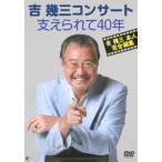 吉幾三/吉幾三コンサート 支えられて40年 DVD
