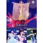 水森かおりメモリアルコンサート〜歌謡紀行〜2016.9.25 DVD